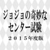 JOJOセンター - iPhoneアプリ