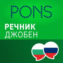 Речник Руски - Български Джобен от PONS