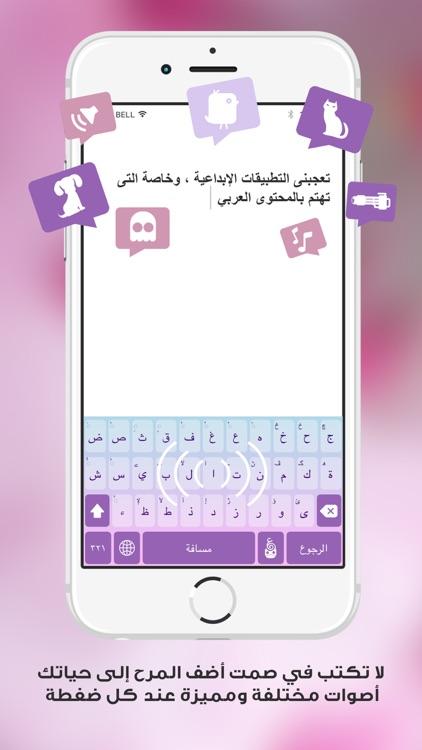 Chameleon Keyboard - لوحة مفاتيح كاميليون screenshot-3