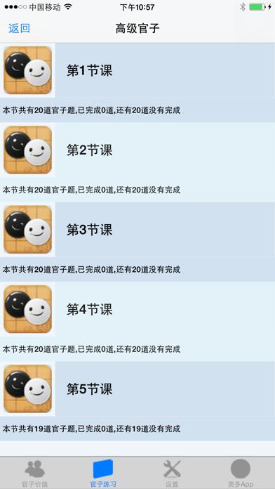 囲碁官子練習紹介画像4