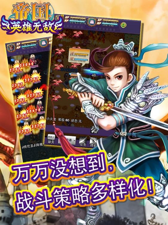 帝国OL(超人气RPG)HD screenshot-3