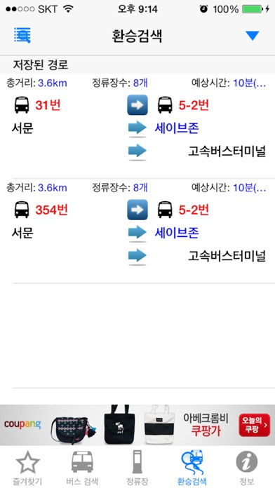 전주버스2 for Windows