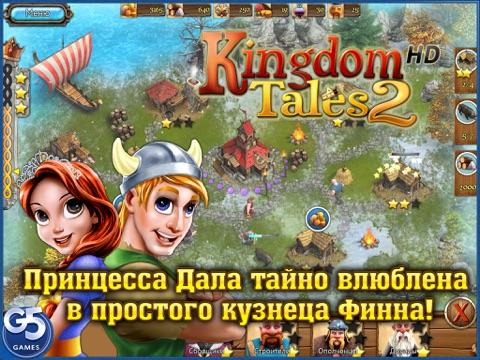 Королевские сказки 2 HD (Полная версия) на iPad