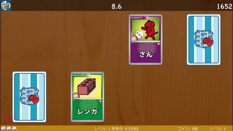 覚えろ screenshot-3