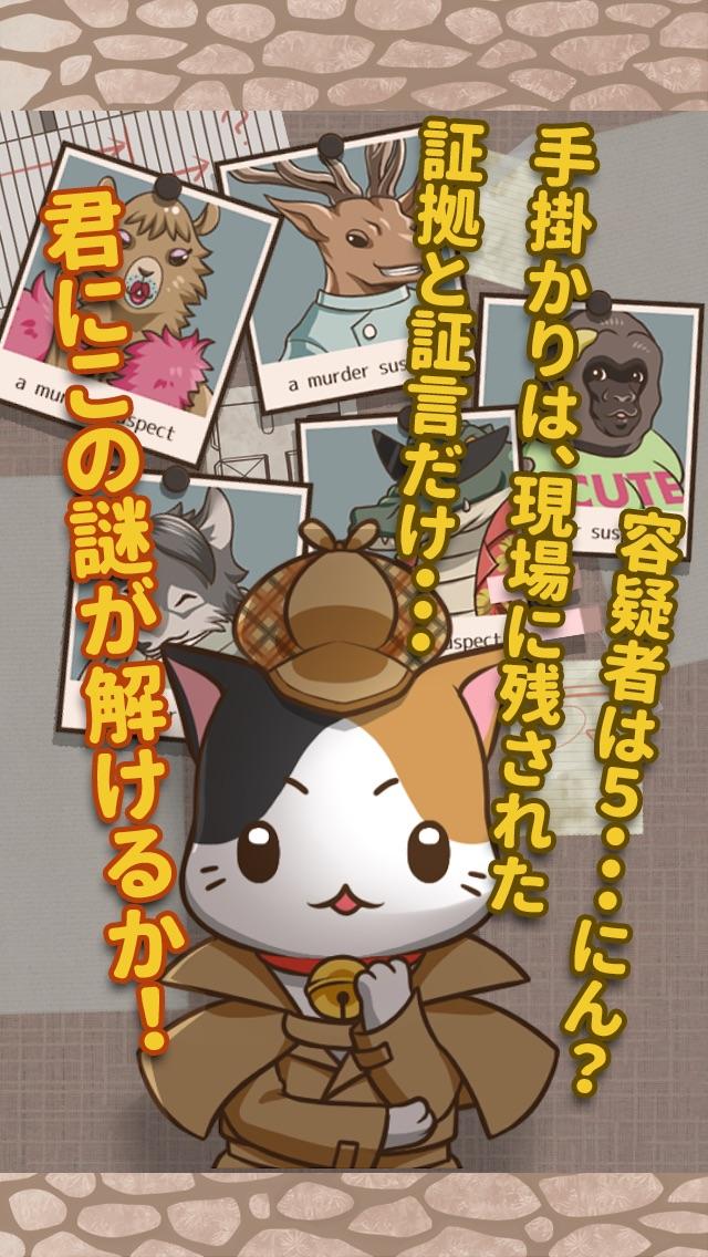 猫のプーさん〜ロビン殺人事件〜紹介画像4