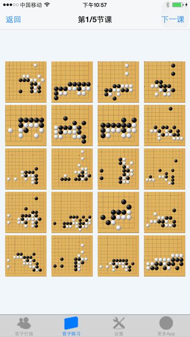 囲碁官子練習紹介画像3