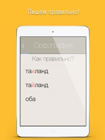 Полный Отличник по русскому 4 в 1: орфография, ударение и произношение на iPad
