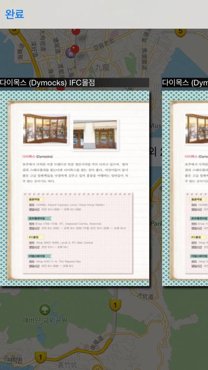 프라이빗 홍콩 screenshot-4