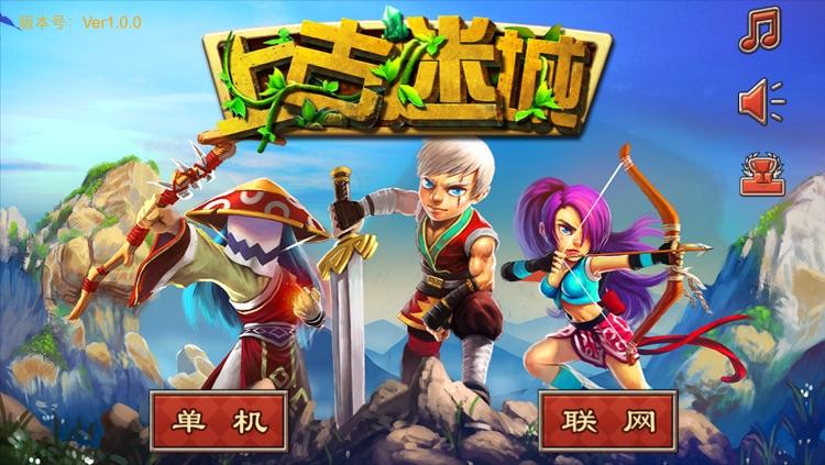 上古迷城 screenshot-0
