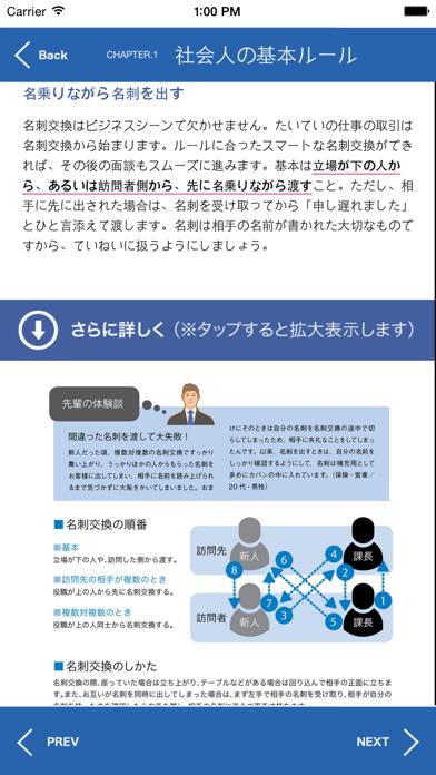 ビジネスマナーの基本ルール〜ANAビジネスソリューション監修のおすすめ画像1