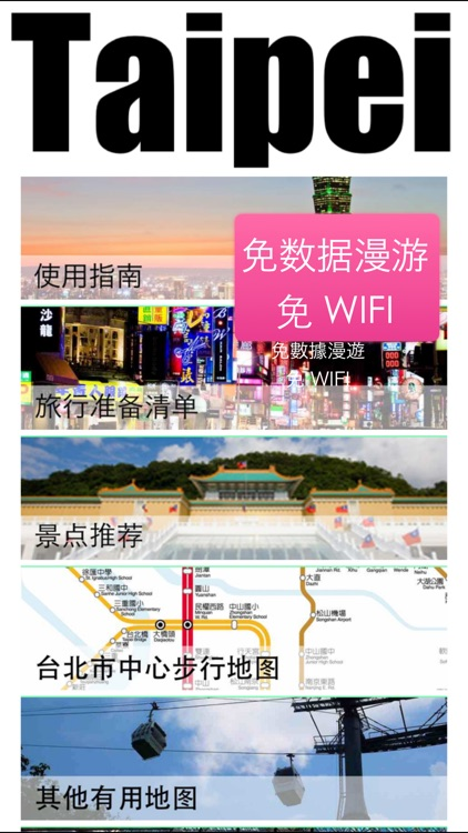 台北自由行离线旅游捷运地铁台湾火车交通景点地图指南