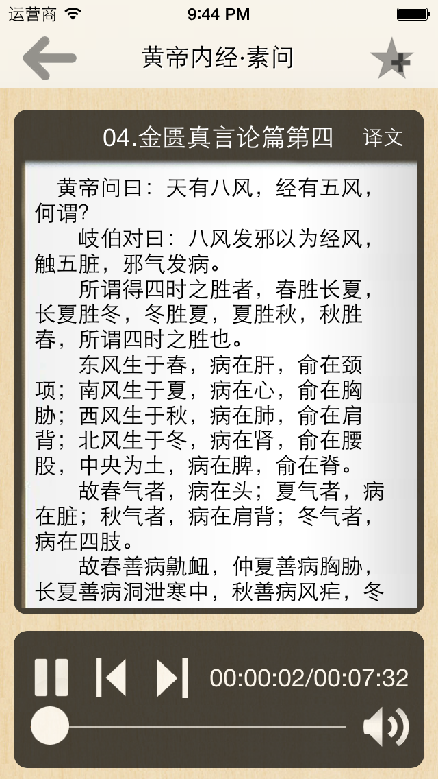 黄帝内经·素问 全集(共八十一篇 )-有声读物のおすすめ画像3