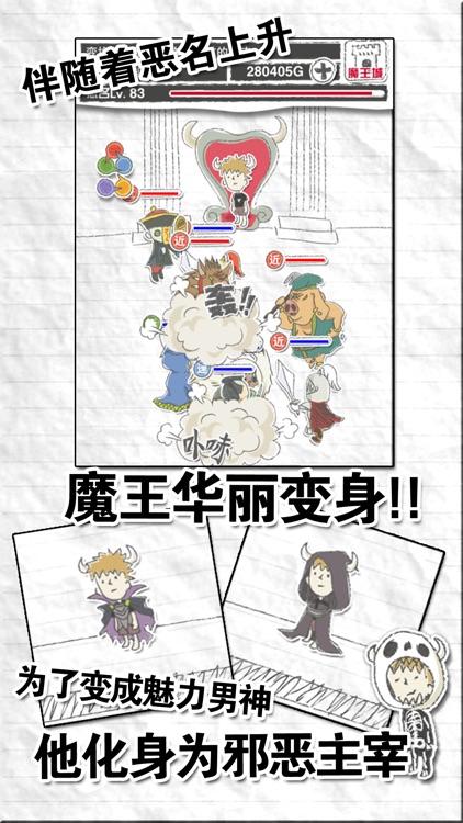 魔王(笑) screenshot-3