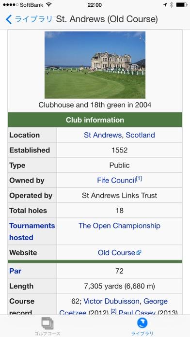ワールドゴルフコース screenshot1