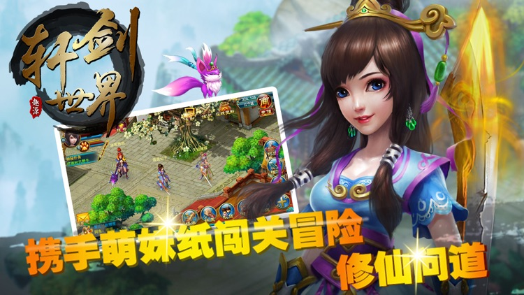 轩剑世界 screenshot-1