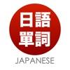 日语单词天天记 - iPhoneアプリ