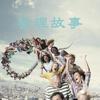Changjie Yan - 哲理故事大全-有声读物 artwork