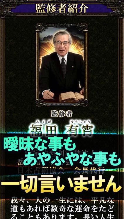 【占界随一】当たりすぎる◆姓名判断≪福田有宵≫ screenshot-3