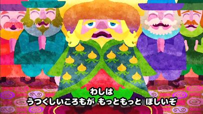 【無料版】裸の王様(はだかのおうさま)  ~ぬりえで遊べる赤ちゃん・子供向けのアニメで動く絵本アプリ:えほんであそぼ!じゃじゃじゃじゃん童謡シリーズのおすすめ画像1