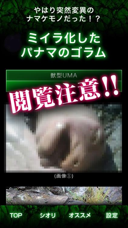 【閲覧注意】実在する謎の生物300以上!都市伝説なし! screenshot-4