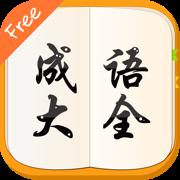 汉语成语词典大全最新免费版HD