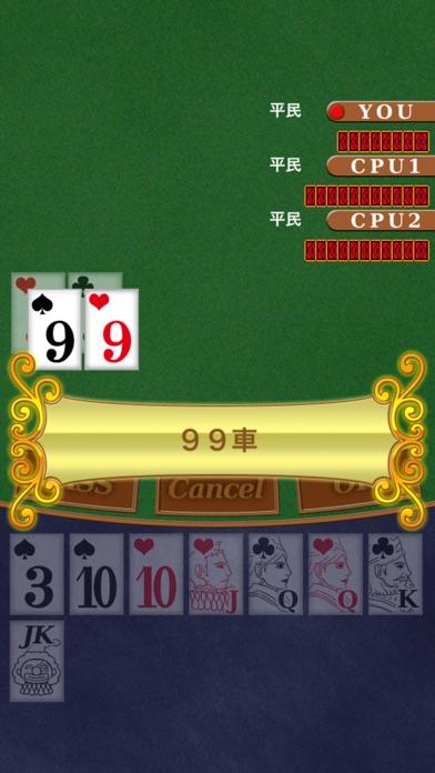 i大富豪 screenshot1