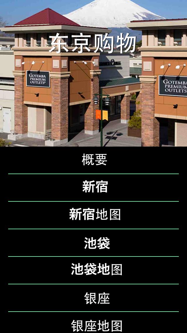 日本自由行 东京地铁大阪公交火车 京都离线... screenshot1