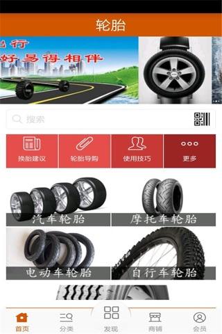 轮胎 - náhled