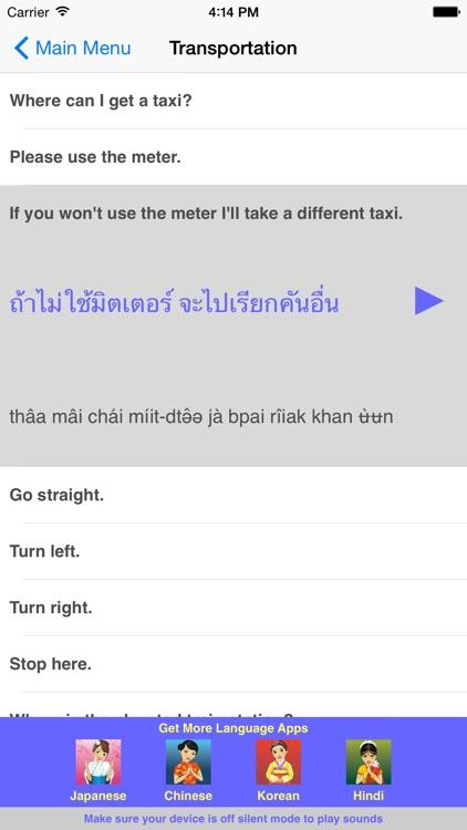 Speak Thai Travel Phrasebook screenshot-3