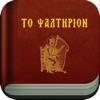 Book of Psalms Orthodox