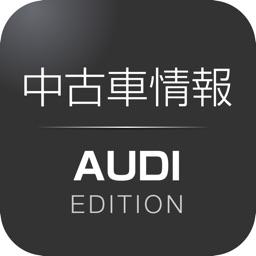 中古車情報 AUDI EDITION