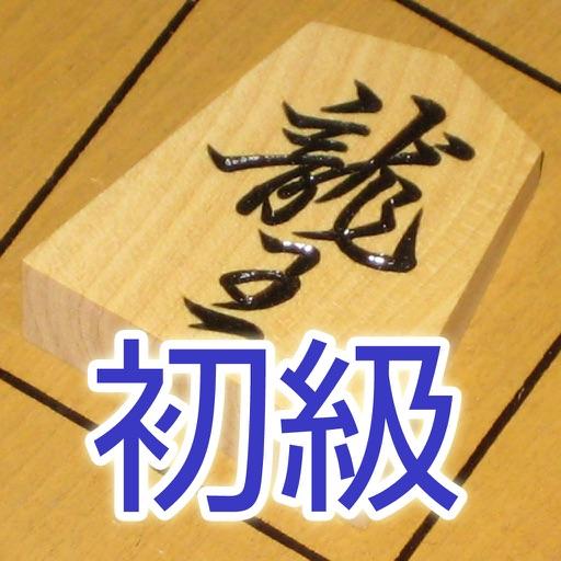 渡辺明の詰将棋 初級編