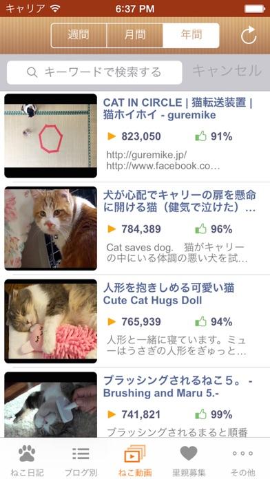 日刊ねこ新聞 - 猫ブログ&ネコ動画アプリ - 窓用