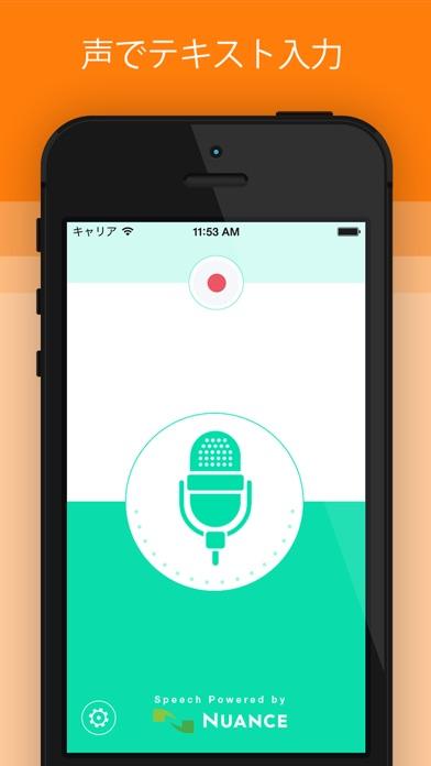 アクティブボイス : 音声認識のスクリーンショット