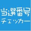 当選番号チェッカー 〜抽選結果のお知らせアプリ〜
