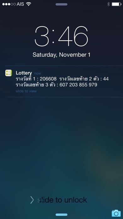 Lottery (Thai) - ตรวจหวย Screenshot