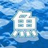 魚の漢字ゲーム