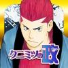 クニミツの政 人気マンガアプリ(漫画)全27巻