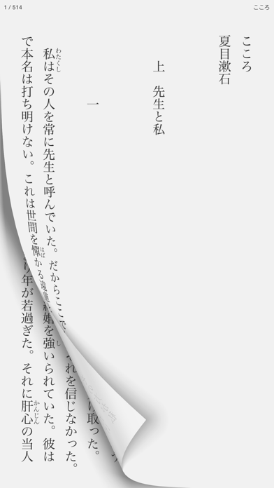 i読書 - 青空文庫リーダー - 窓用