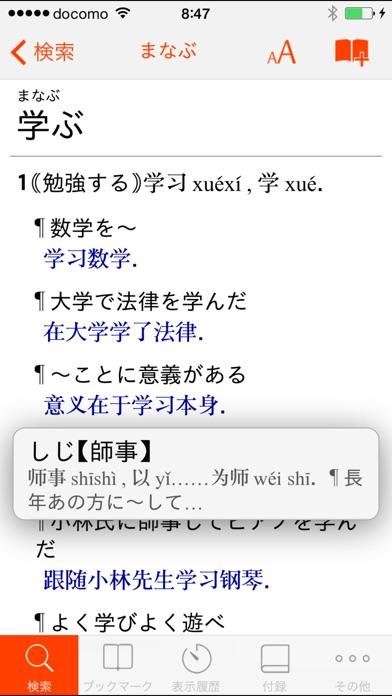 小学館 日中辞典 ビッグローブ辞書のおすすめ画像3