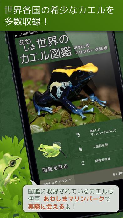 あわしま世界のカエル図鑑FREEのおすすめ画像1