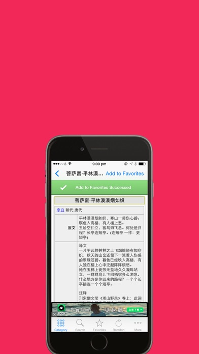 中国古代宋词集锦 screenshot one