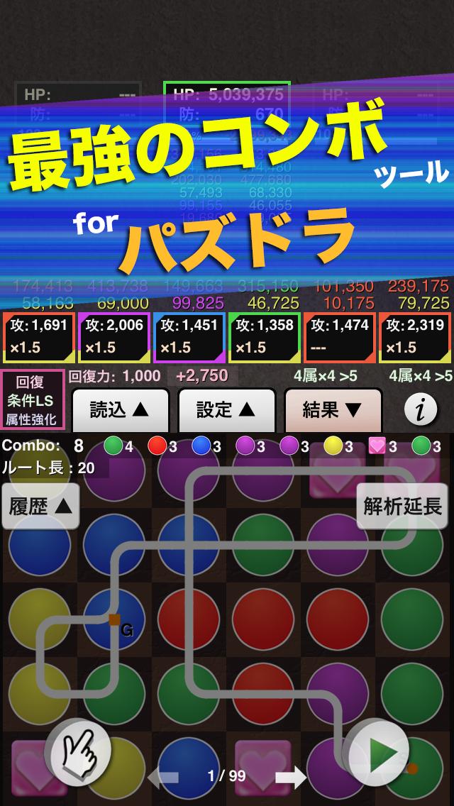 最強コンボ for パズドラ ScreenShot0