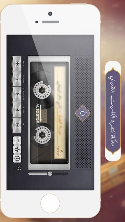 قرآني ~ ختمة الشيخ صلاح بو خاطر screenshot-3