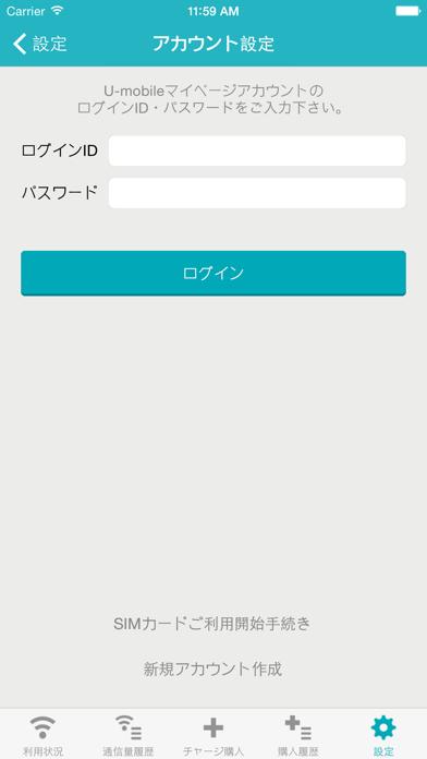 U-mobileのおすすめ画像1