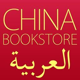 (العربية) China Bookstore