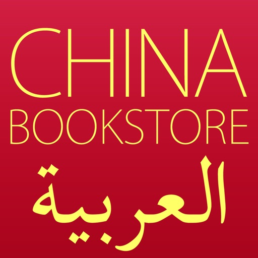 (العربية) China Bookstore
