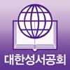 Korean Bible Society -    artwork