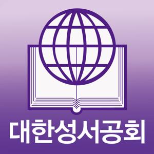 대한성서공회 모바일성경 app