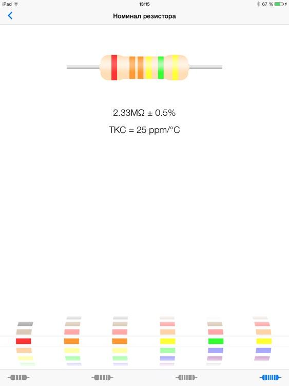 Электроник HD screenshot-4